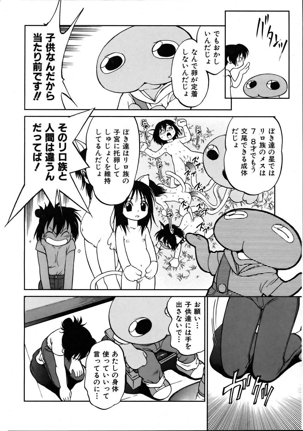 COMIC AUN 2005-10 Vol. 113 121