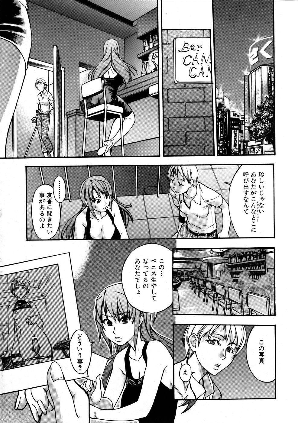 COMIC AUN 2005-10 Vol. 113 12