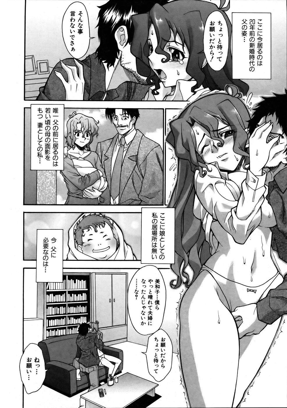 COMIC AUN 2005-10 Vol. 113 141