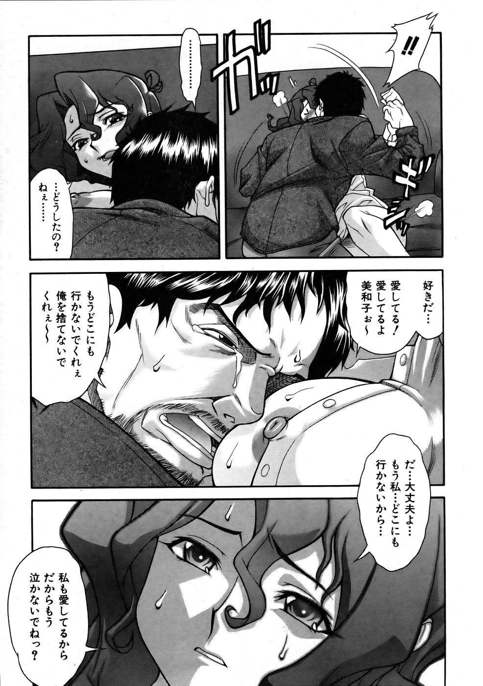 COMIC AUN 2005-10 Vol. 113 142