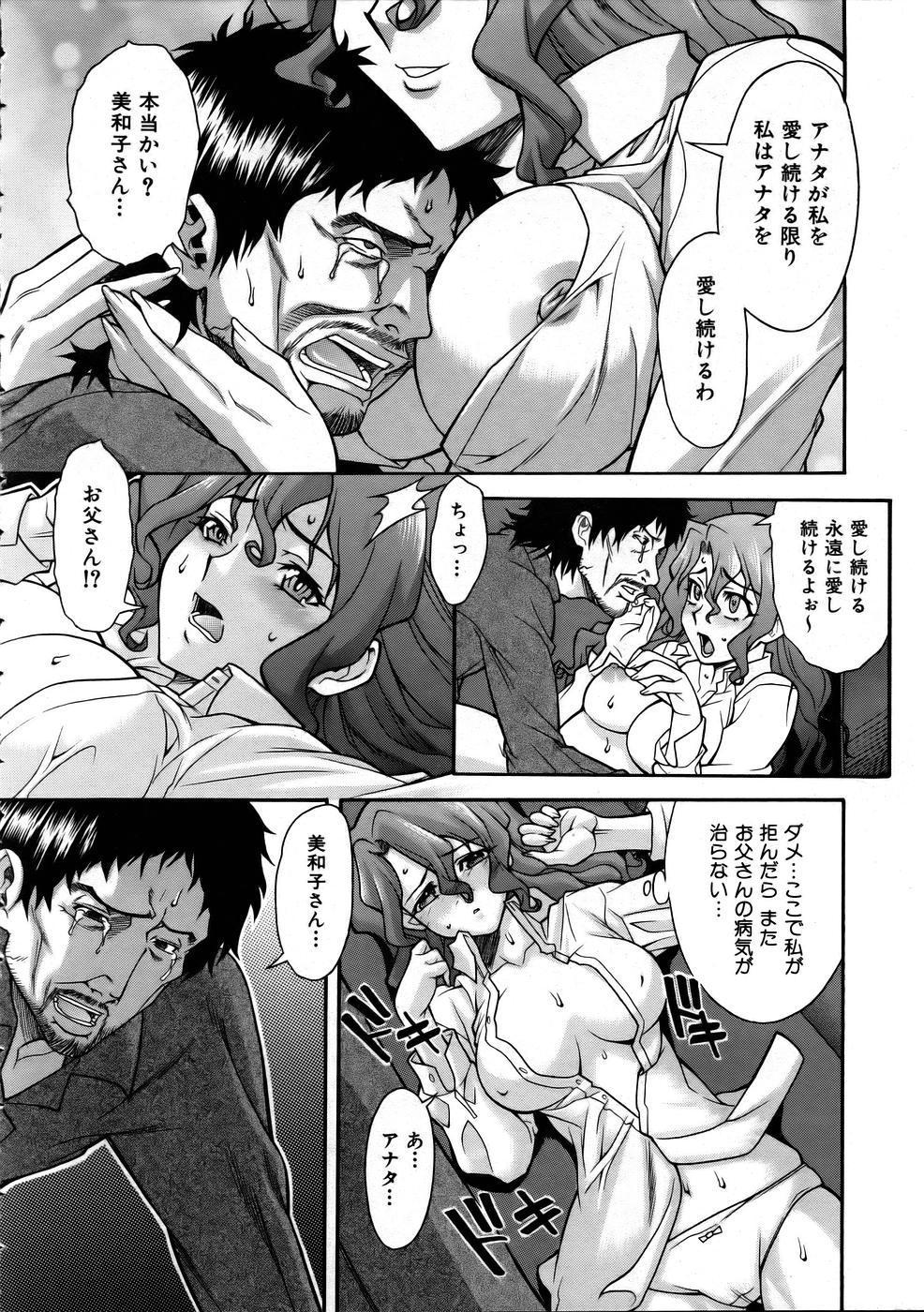 COMIC AUN 2005-10 Vol. 113 143