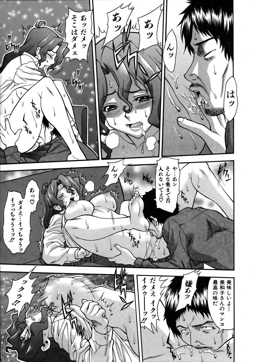 COMIC AUN 2005-10 Vol. 113 146