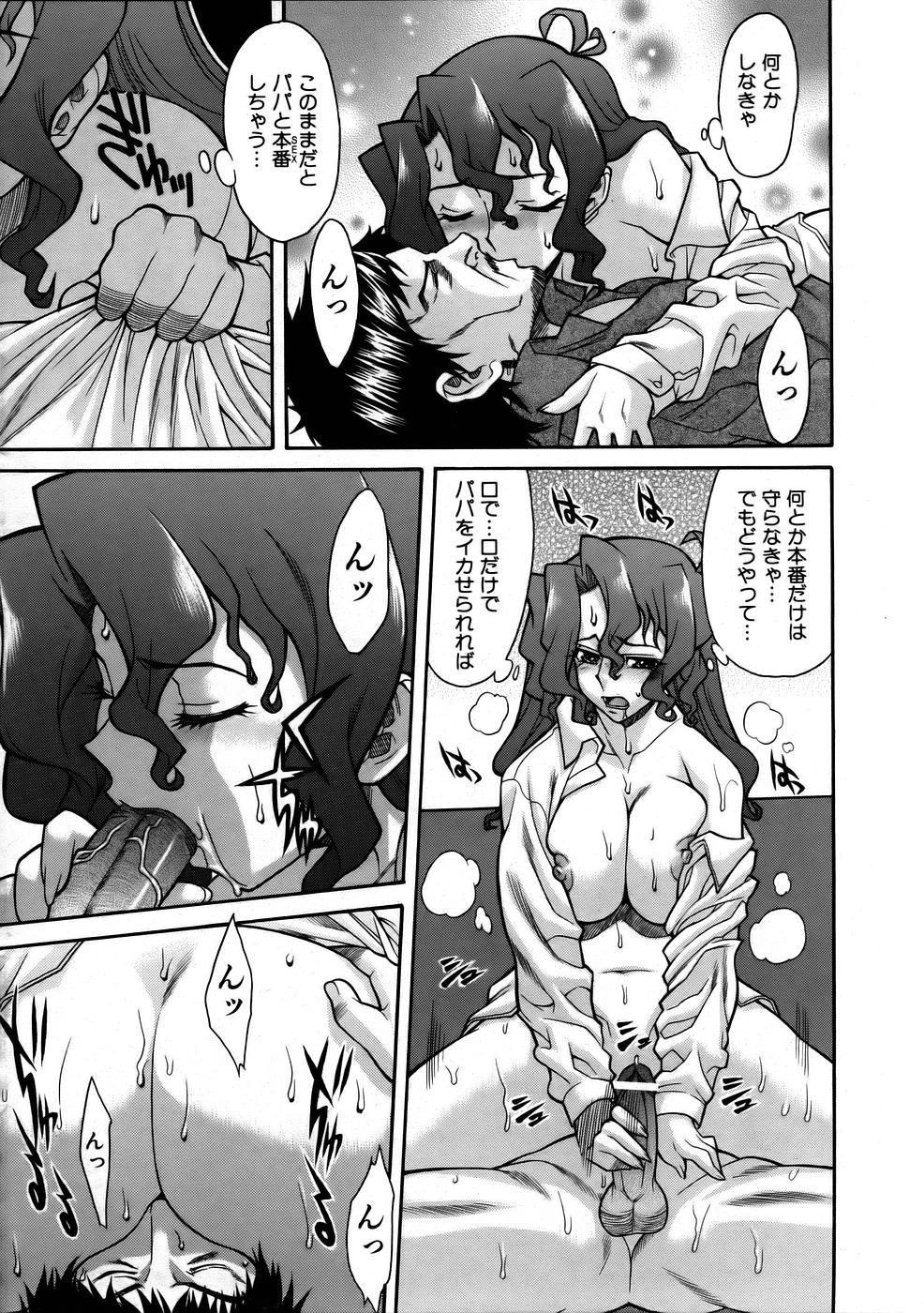 COMIC AUN 2005-10 Vol. 113 148