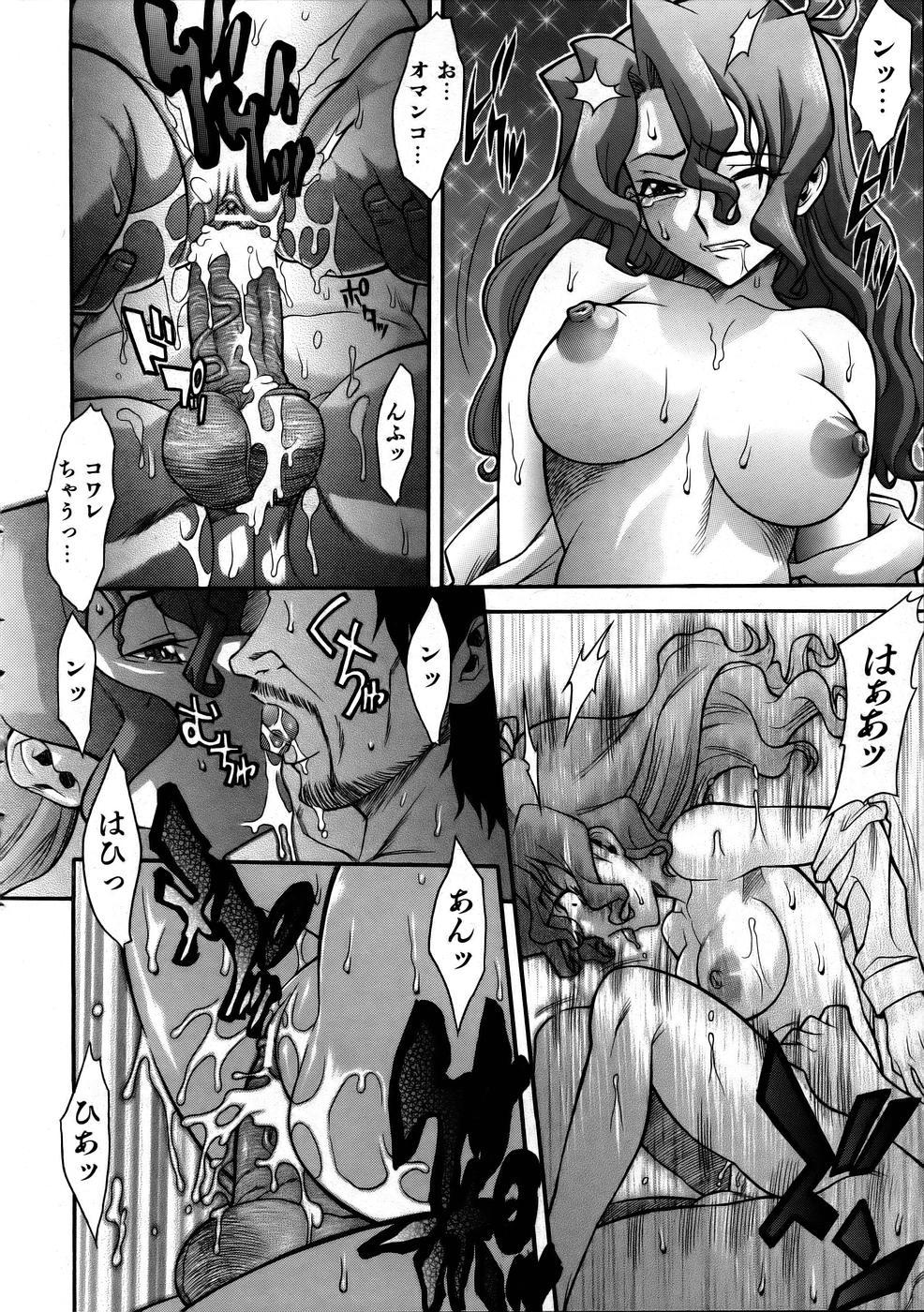 COMIC AUN 2005-10 Vol. 113 155
