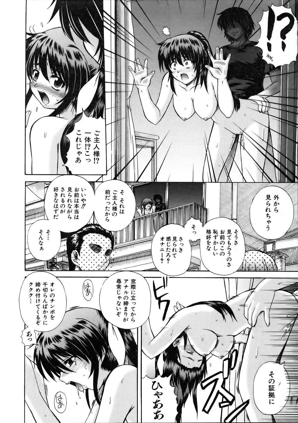COMIC AUN 2005-10 Vol. 113 177