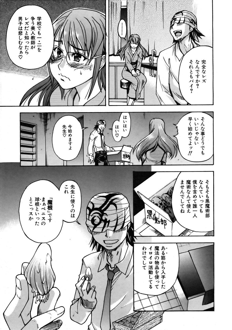 COMIC AUN 2005-10 Vol. 113 18