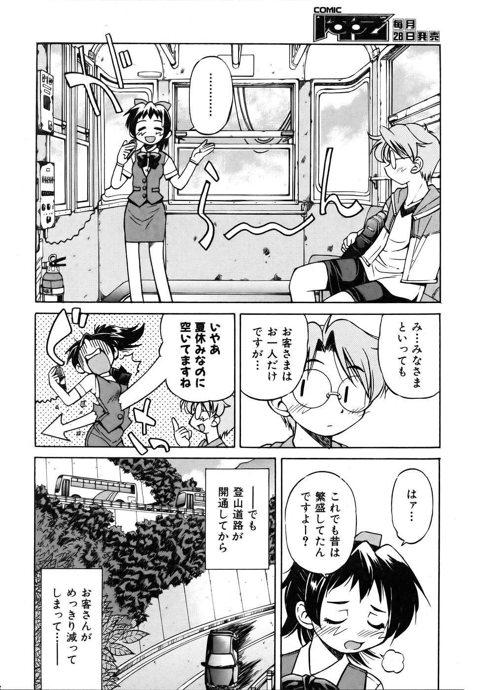 COMIC AUN 2005-10 Vol. 113 205