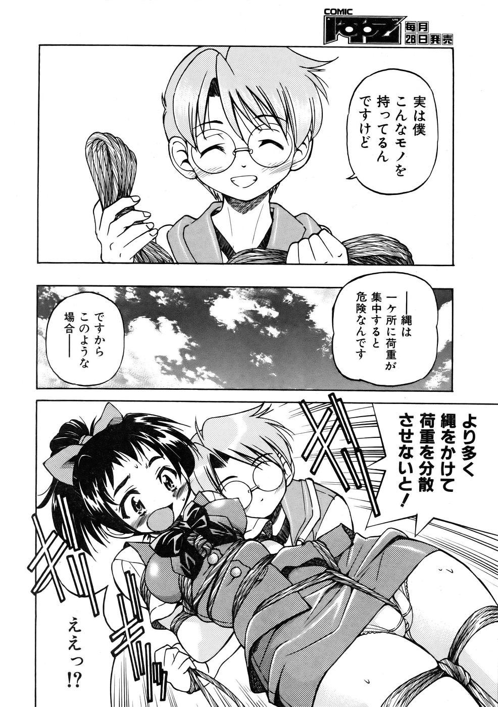 COMIC AUN 2005-10 Vol. 113 213