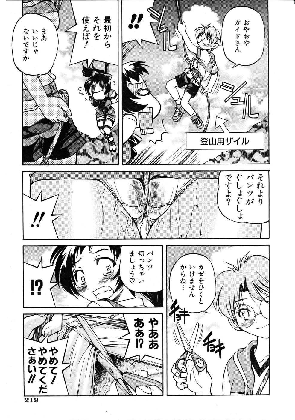 COMIC AUN 2005-10 Vol. 113 218
