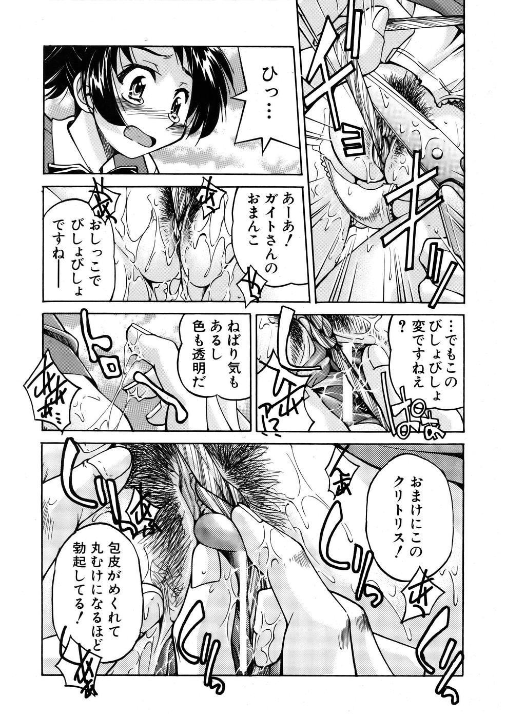COMIC AUN 2005-10 Vol. 113 219