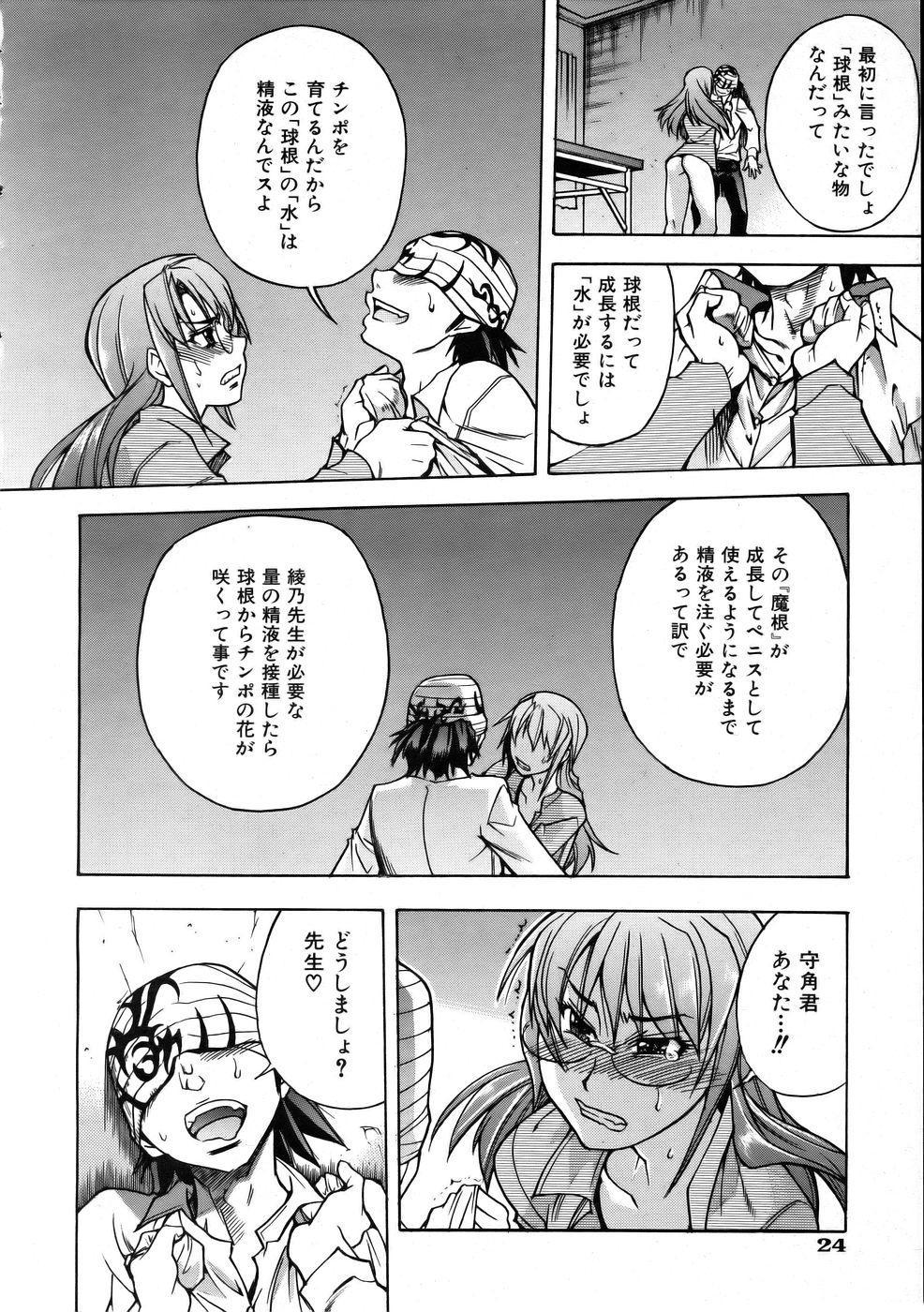 COMIC AUN 2005-10 Vol. 113 23