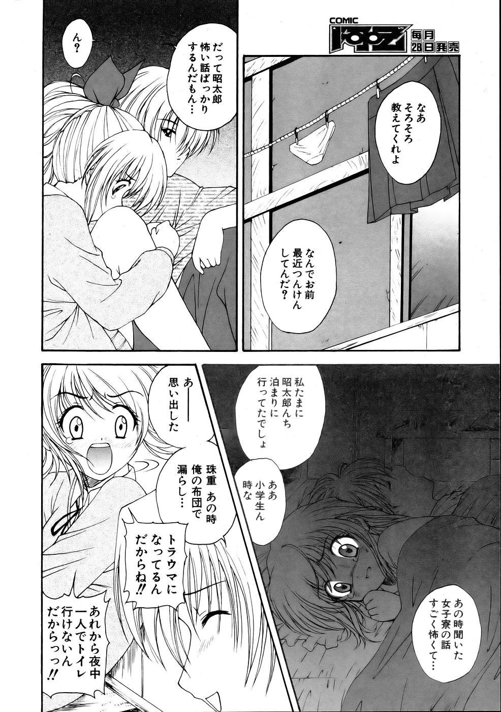 COMIC AUN 2005-10 Vol. 113 261