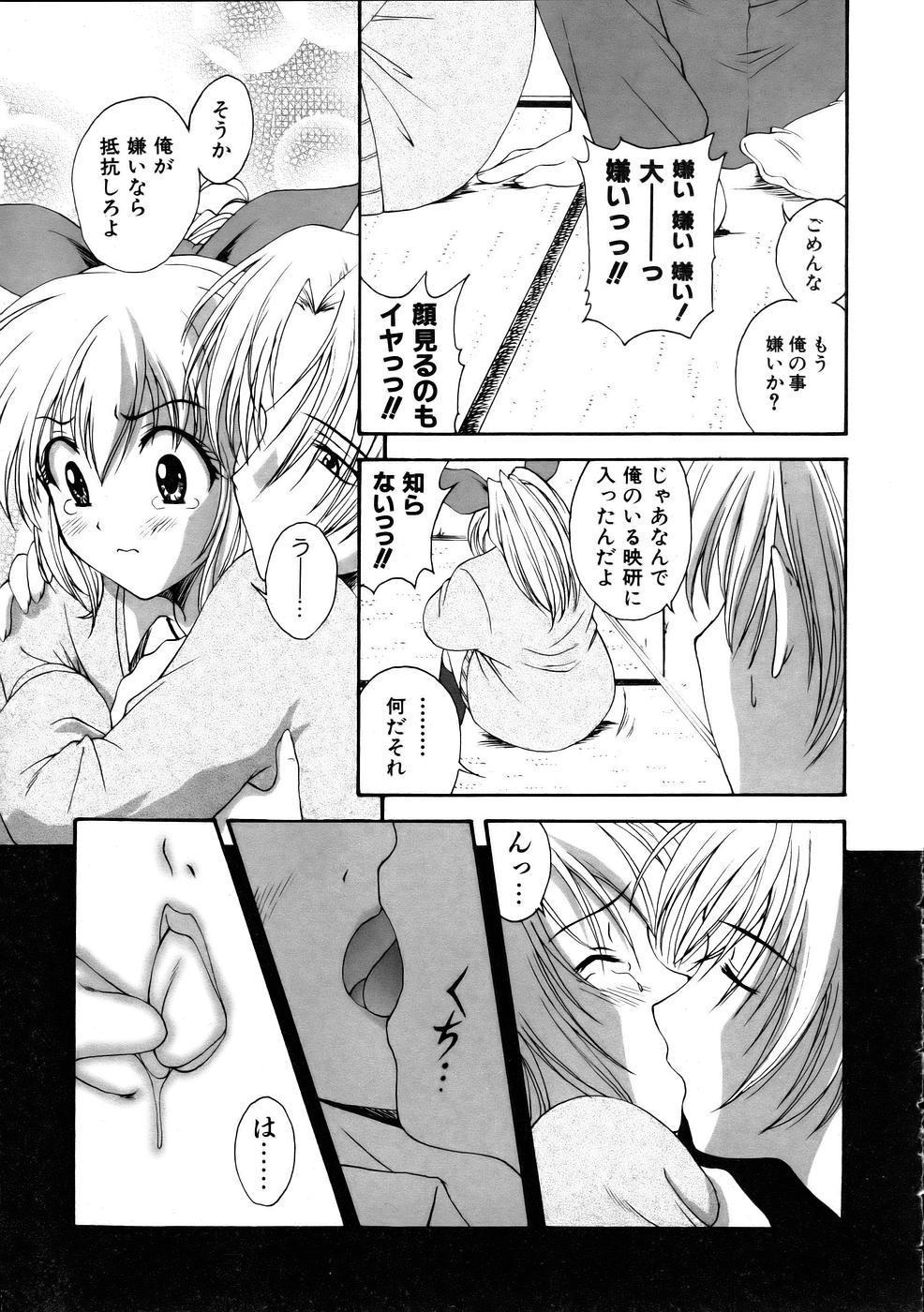 COMIC AUN 2005-10 Vol. 113 262