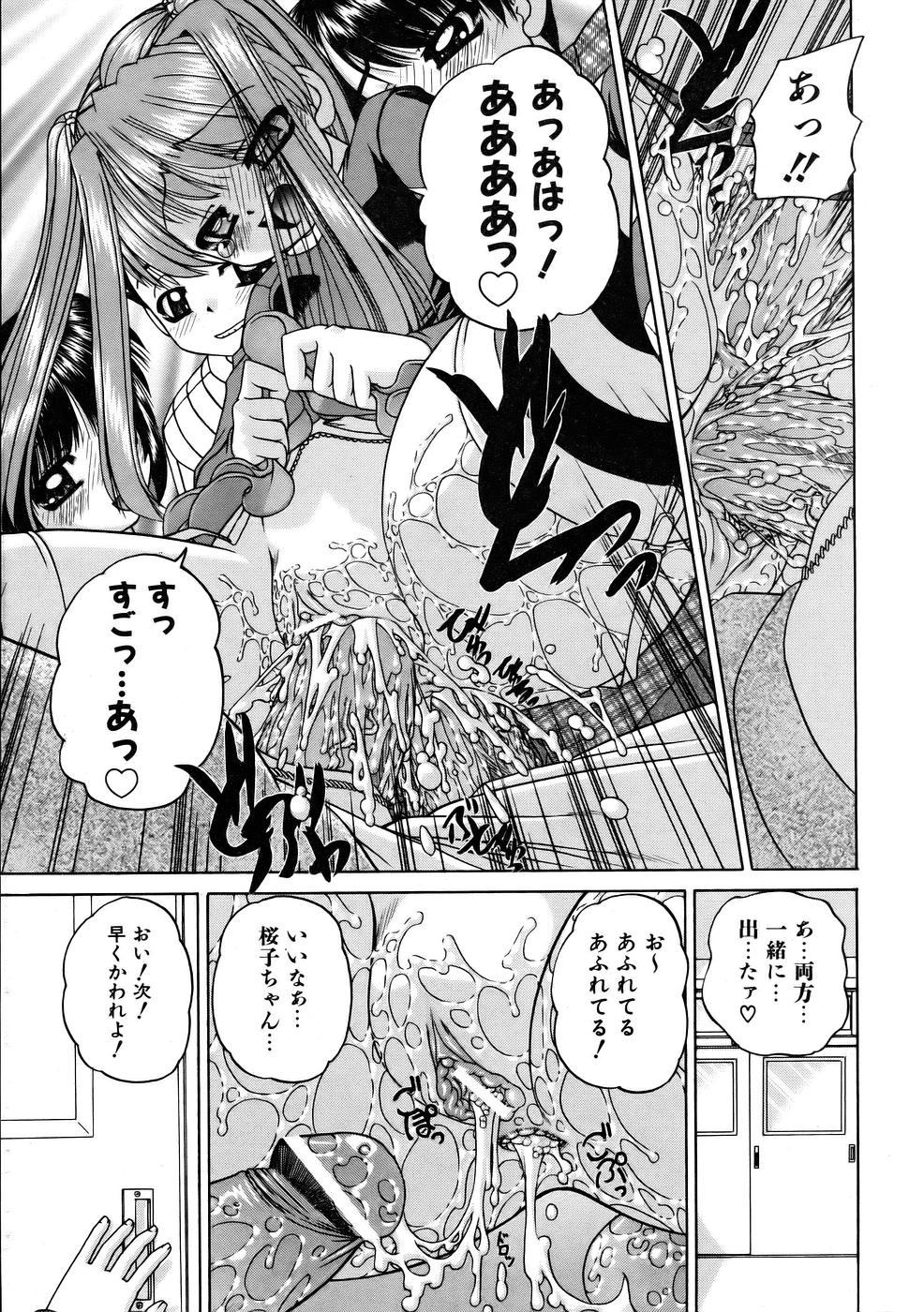 COMIC AUN 2005-10 Vol. 113 278