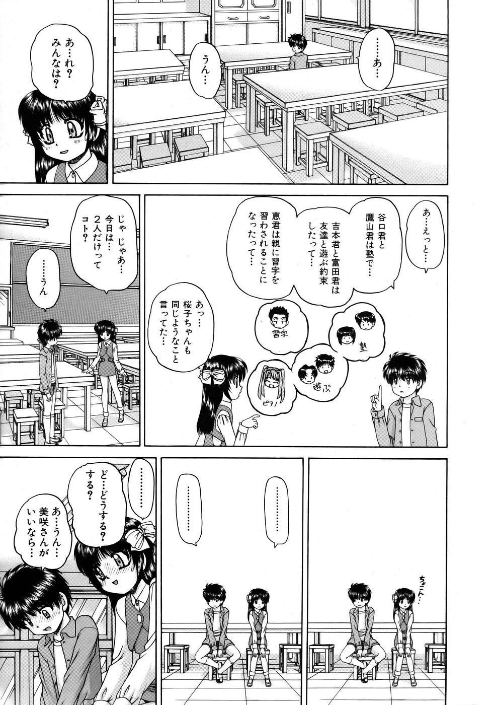 COMIC AUN 2005-10 Vol. 113 284