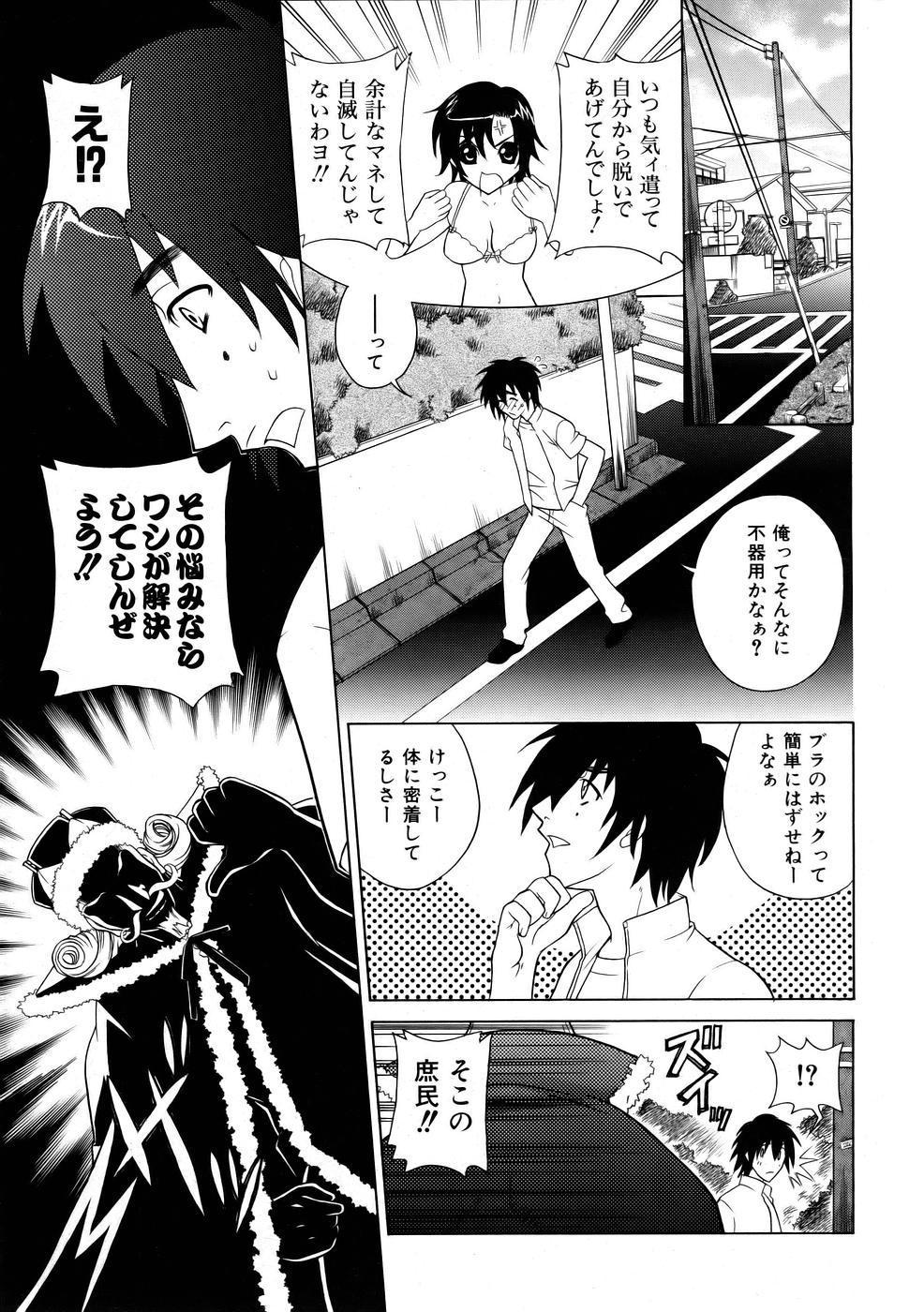 COMIC AUN 2005-10 Vol. 113 304