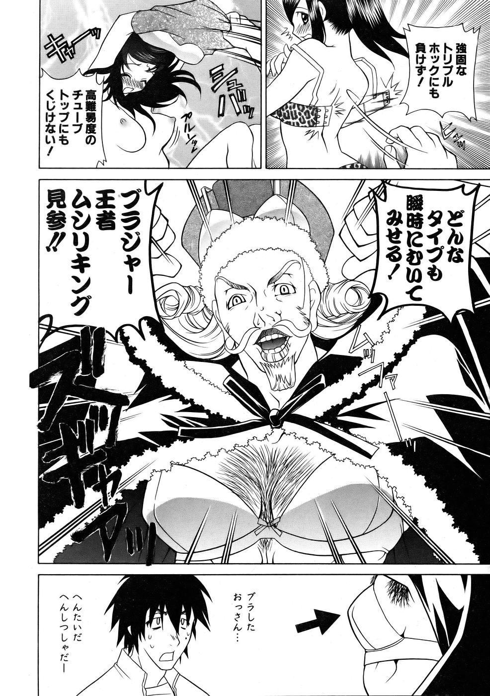 COMIC AUN 2005-10 Vol. 113 305