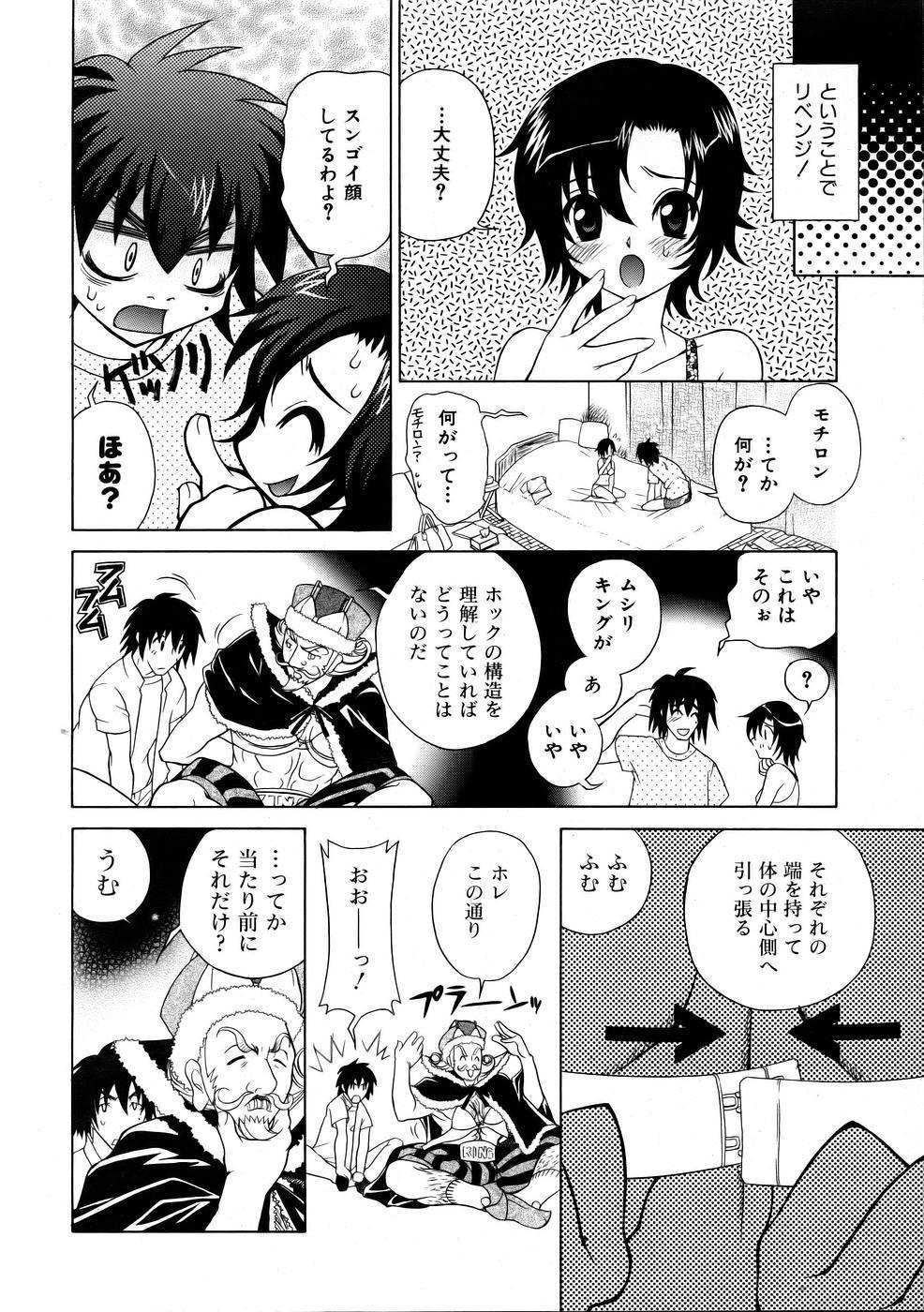 COMIC AUN 2005-10 Vol. 113 307