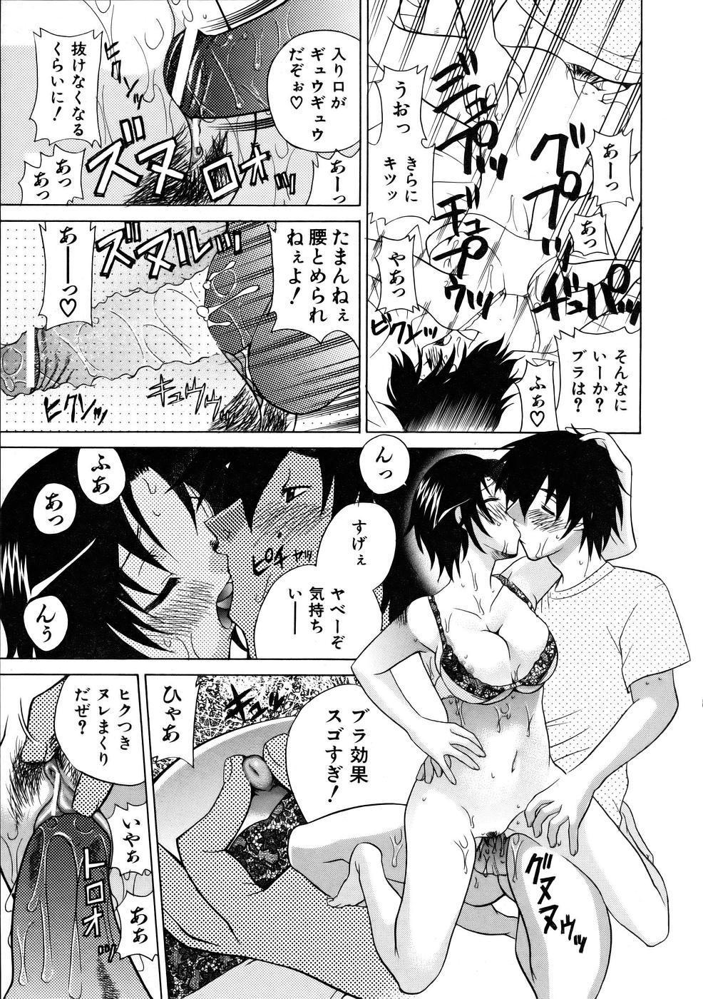 COMIC AUN 2005-10 Vol. 113 318