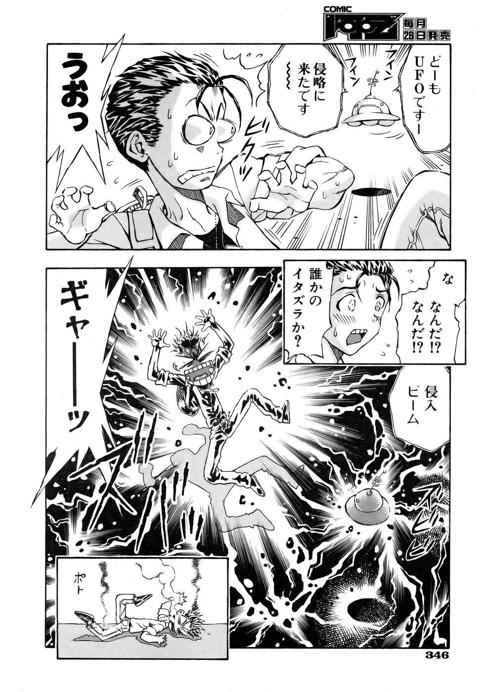 COMIC AUN 2005-10 Vol. 113 343