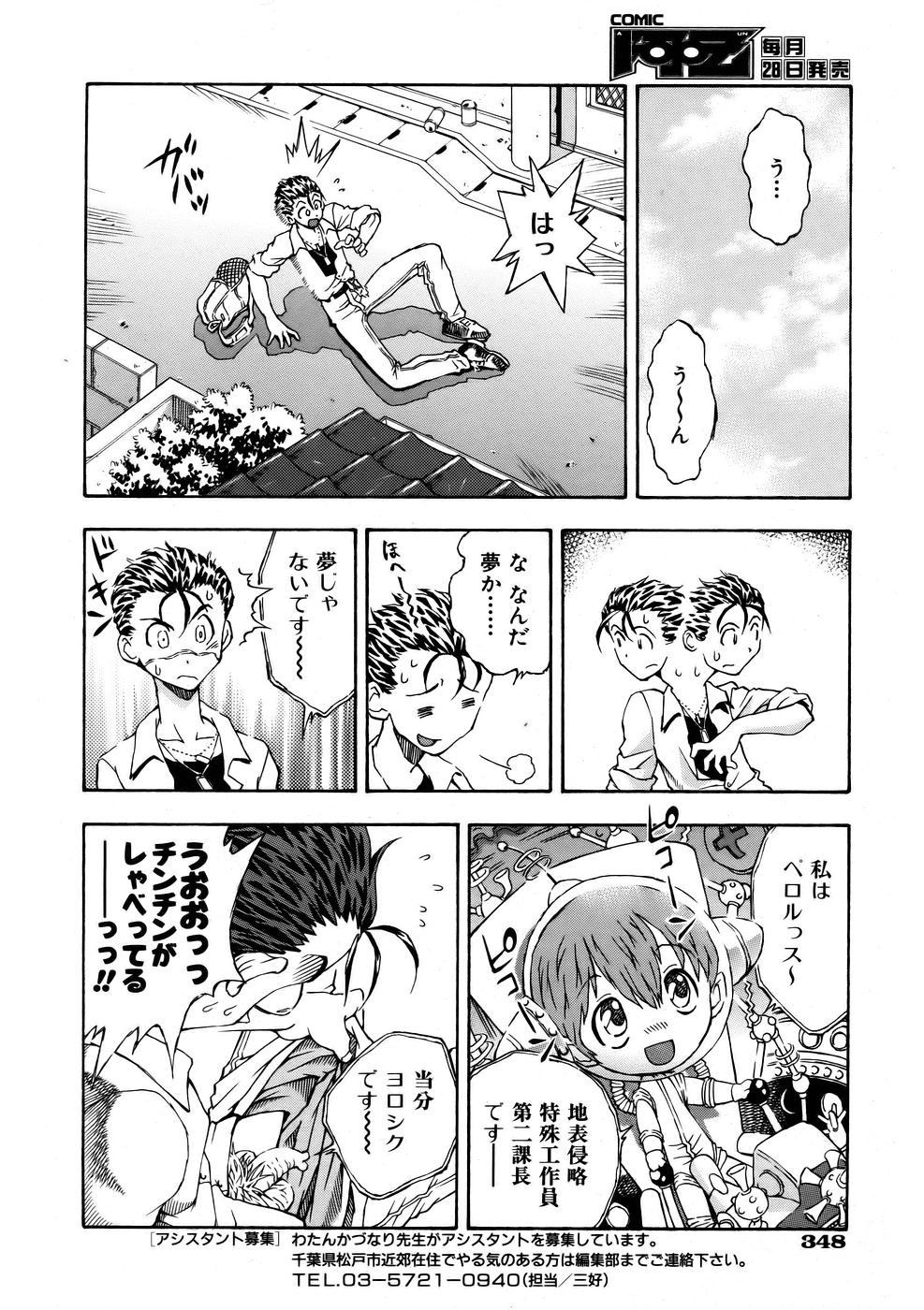 COMIC AUN 2005-10 Vol. 113 345