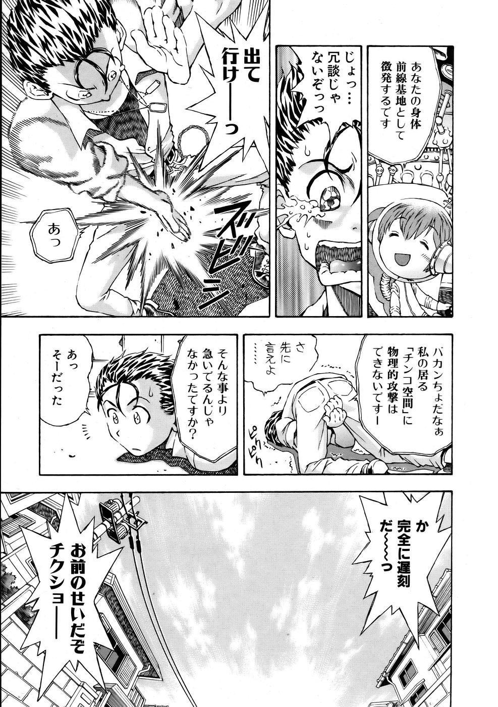 COMIC AUN 2005-10 Vol. 113 346