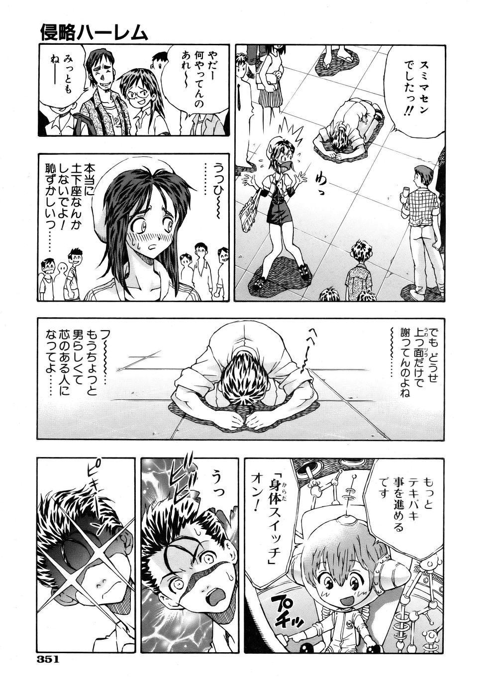COMIC AUN 2005-10 Vol. 113 348