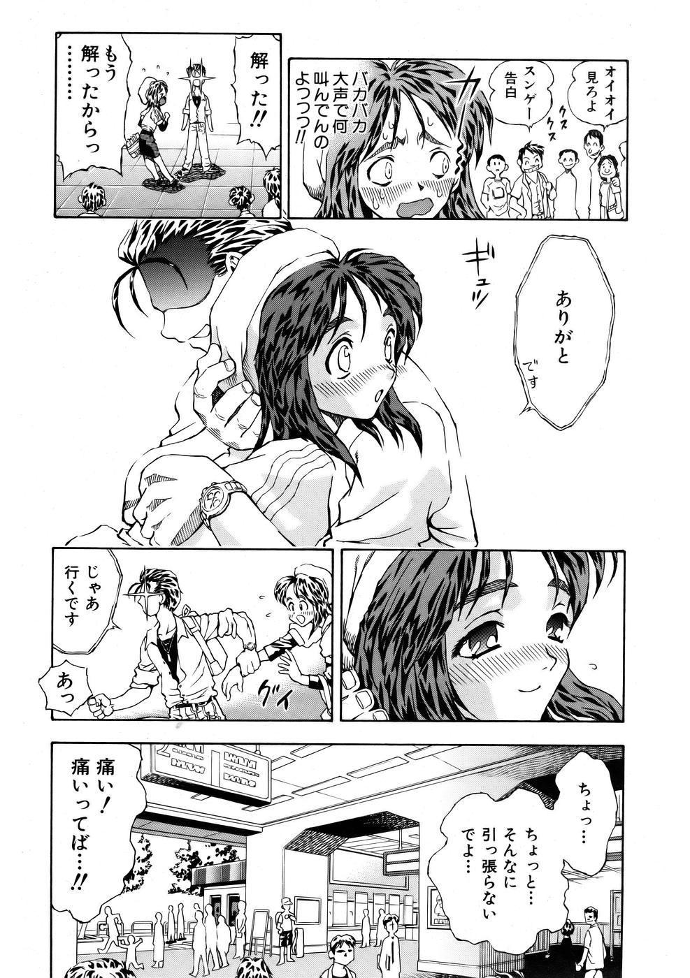 COMIC AUN 2005-10 Vol. 113 350