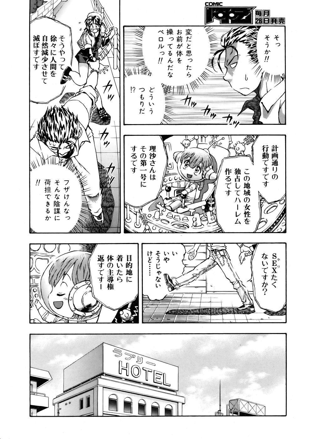 COMIC AUN 2005-10 Vol. 113 351