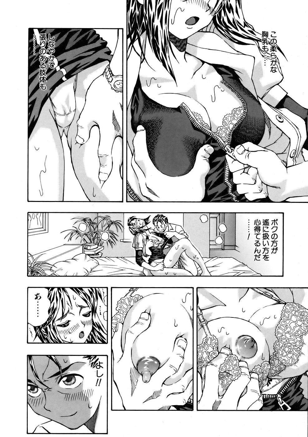 COMIC AUN 2005-10 Vol. 113 355