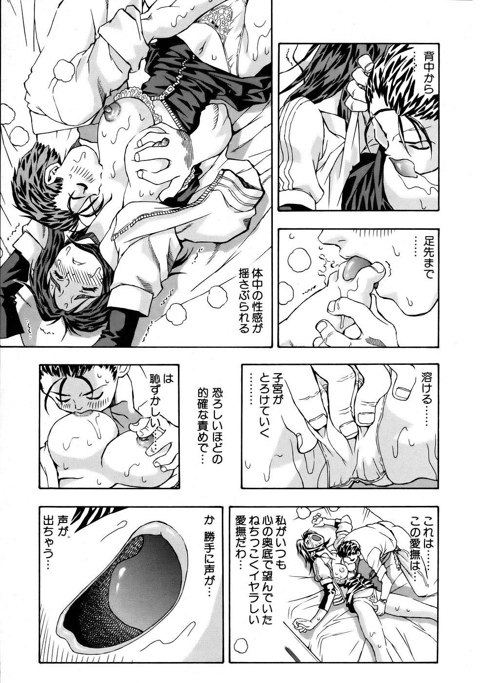COMIC AUN 2005-10 Vol. 113 358