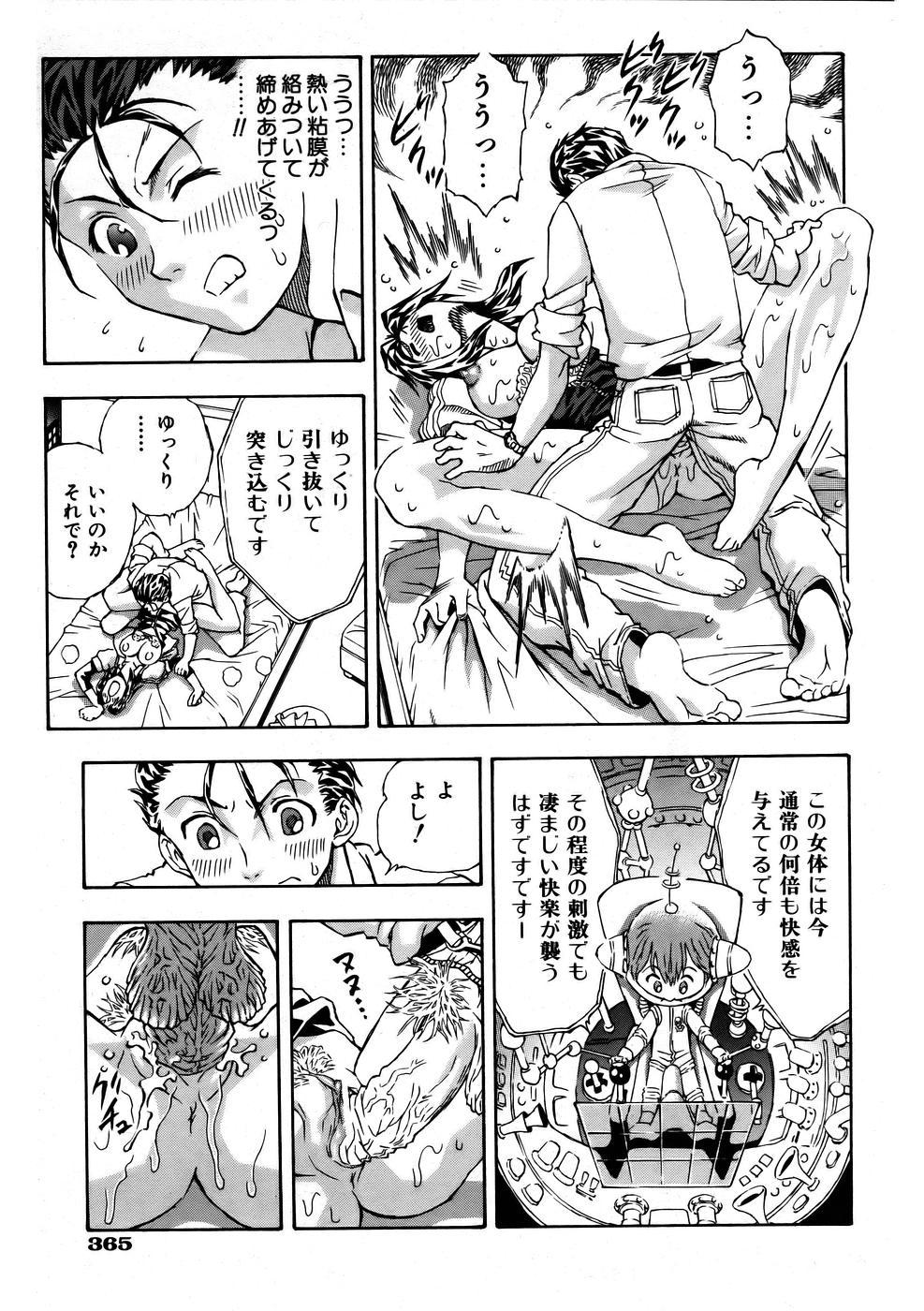 COMIC AUN 2005-10 Vol. 113 362