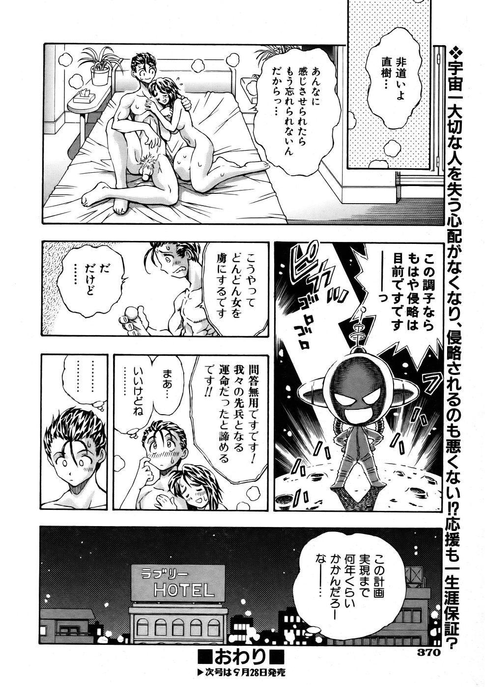 COMIC AUN 2005-10 Vol. 113 367