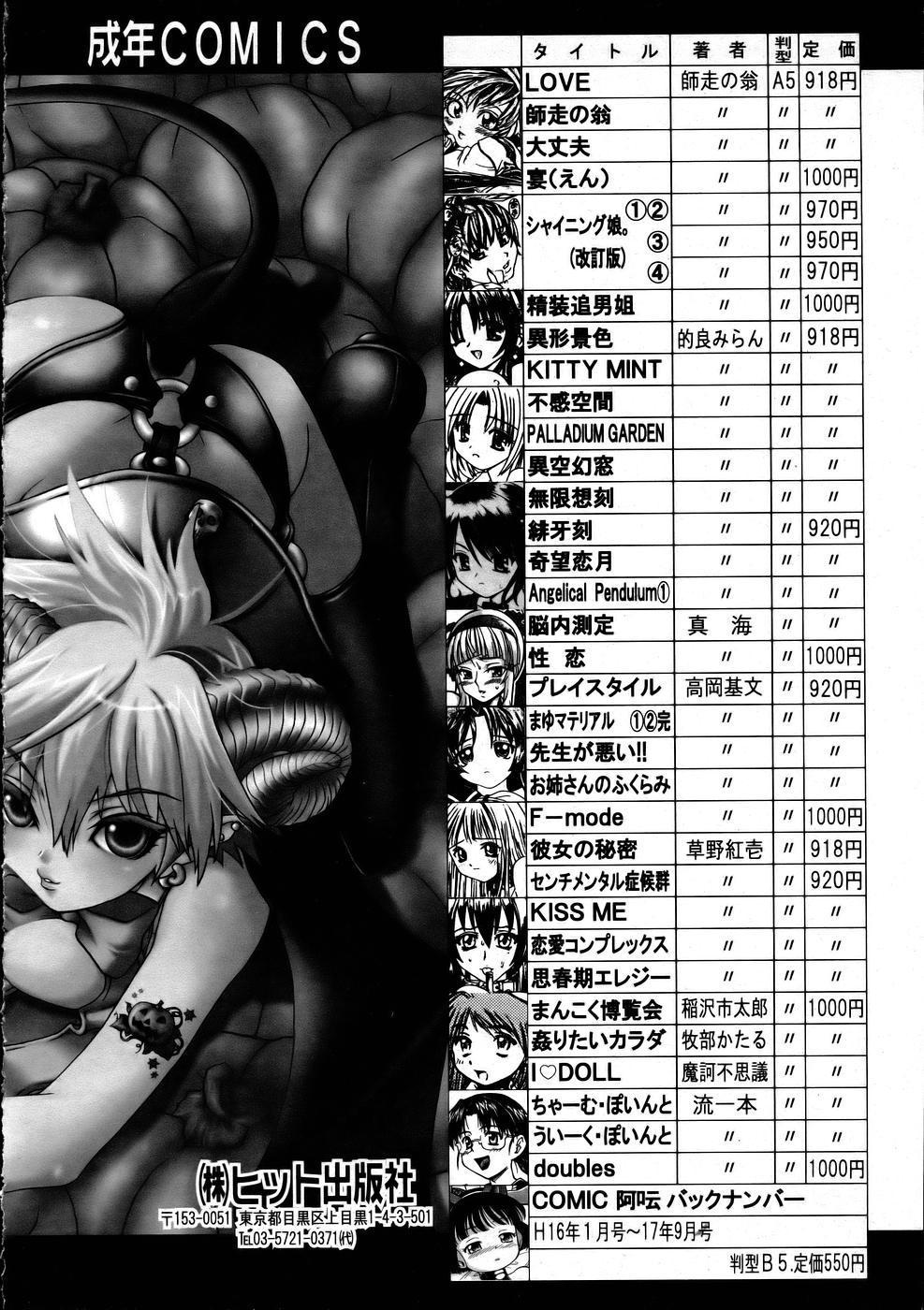 COMIC AUN 2005-10 Vol. 113 370