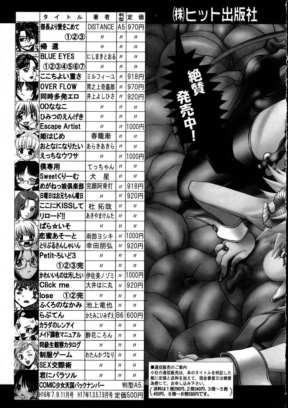 COMIC AUN 2005-10 Vol. 113 371