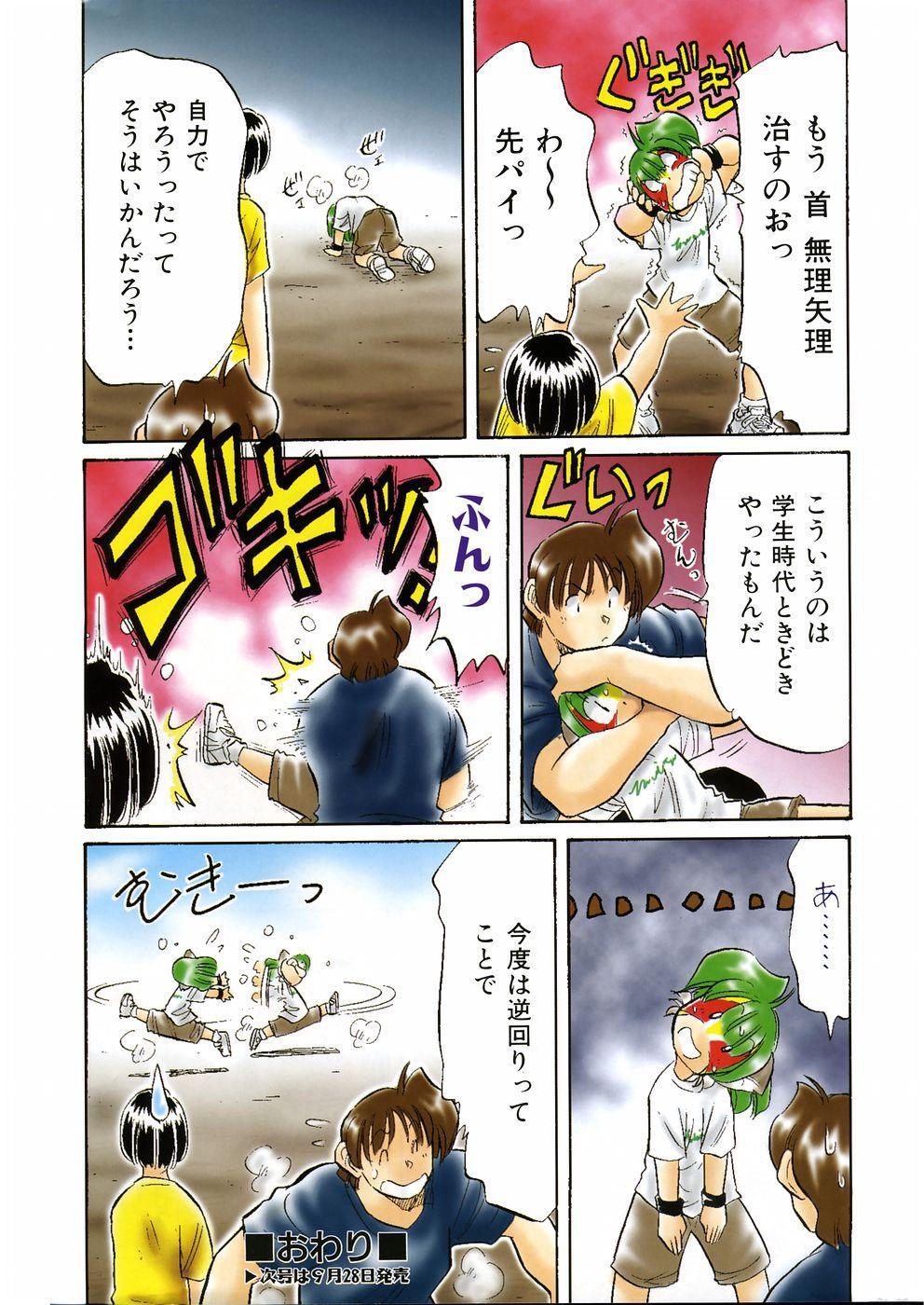 COMIC AUN 2005-10 Vol. 113 378