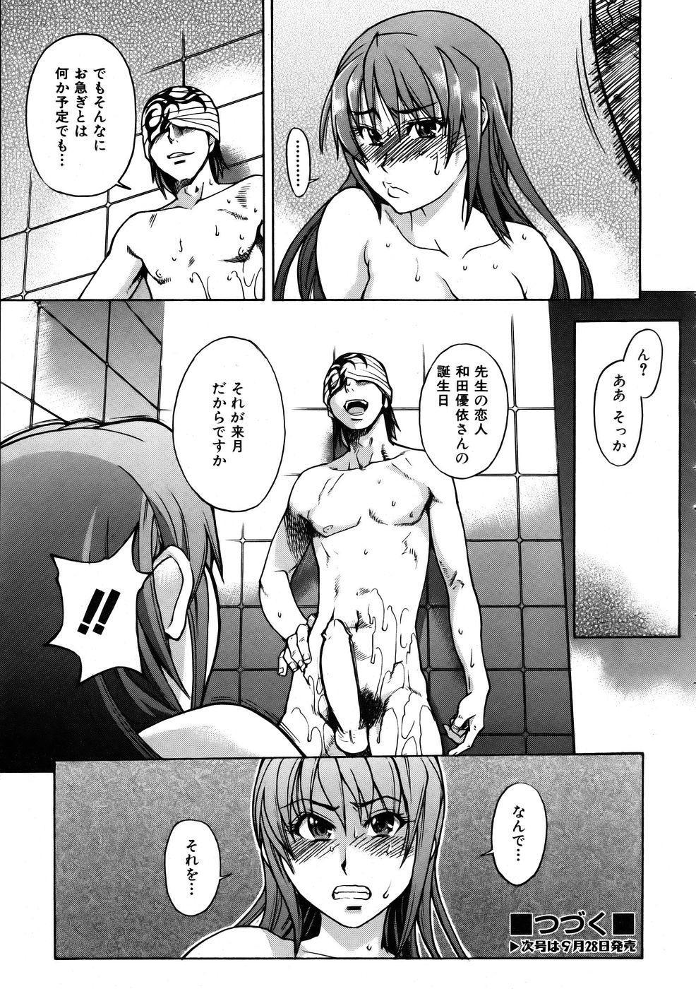 COMIC AUN 2005-10 Vol. 113 46