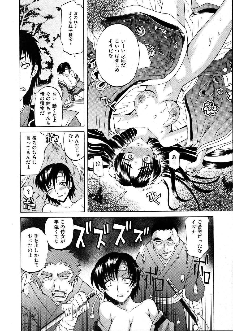 COMIC AUN 2005-10 Vol. 113 59