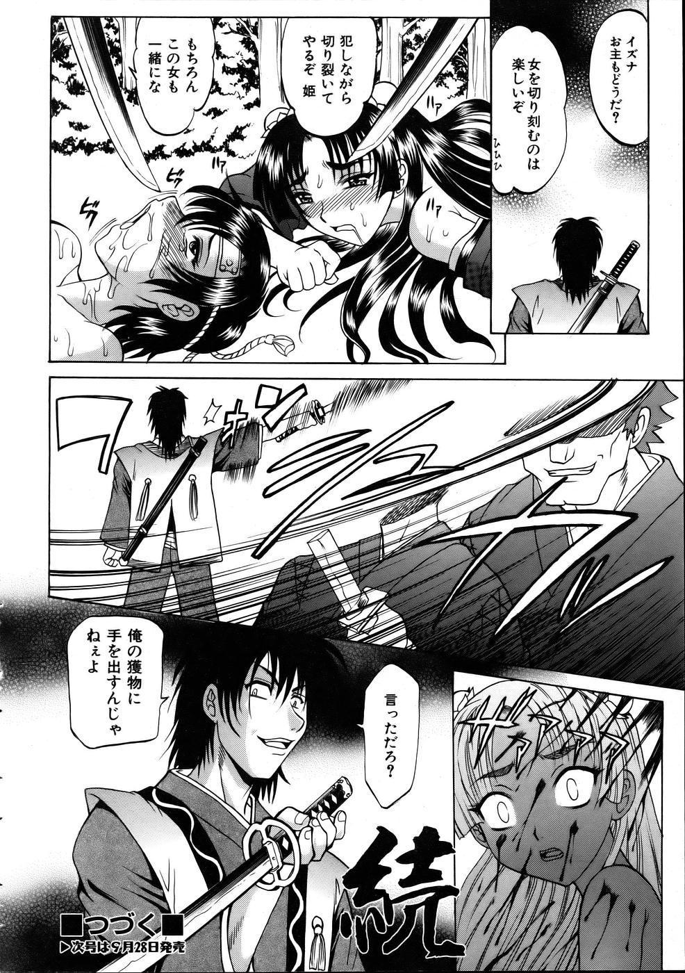 COMIC AUN 2005-10 Vol. 113 77