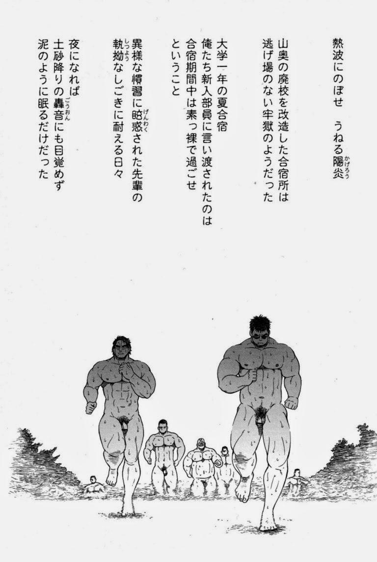 Taiiku kyōshi ~ sugisarishi 0