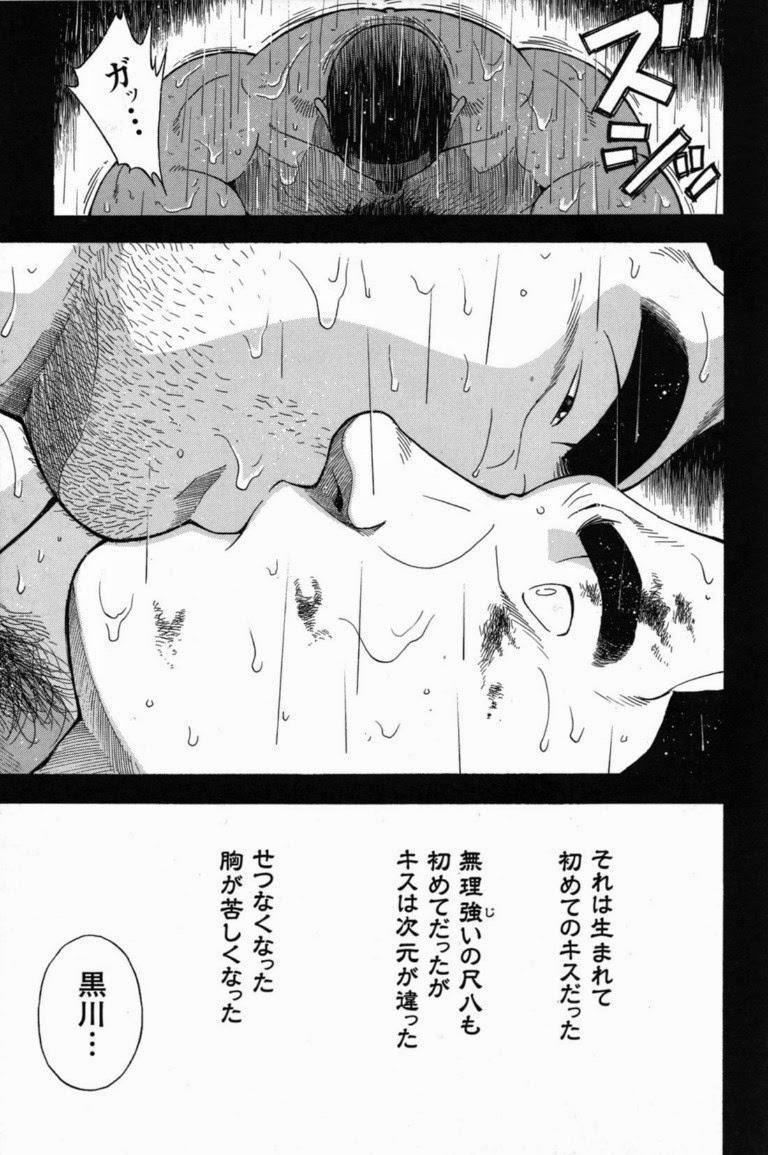 Taiiku kyōshi ~ sugisarishi 9