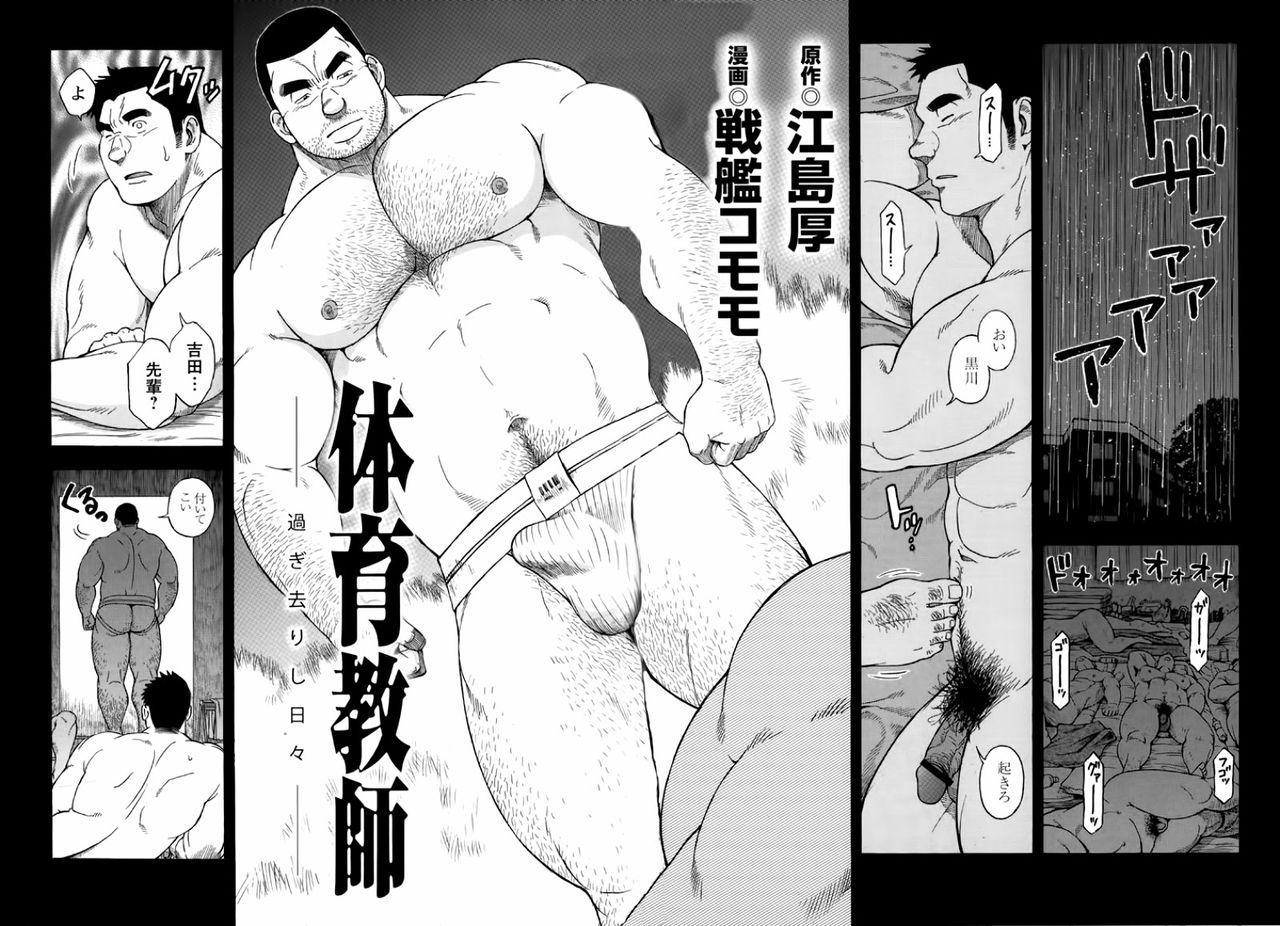 Taiiku kyōshi ~ sugisarishi 1
