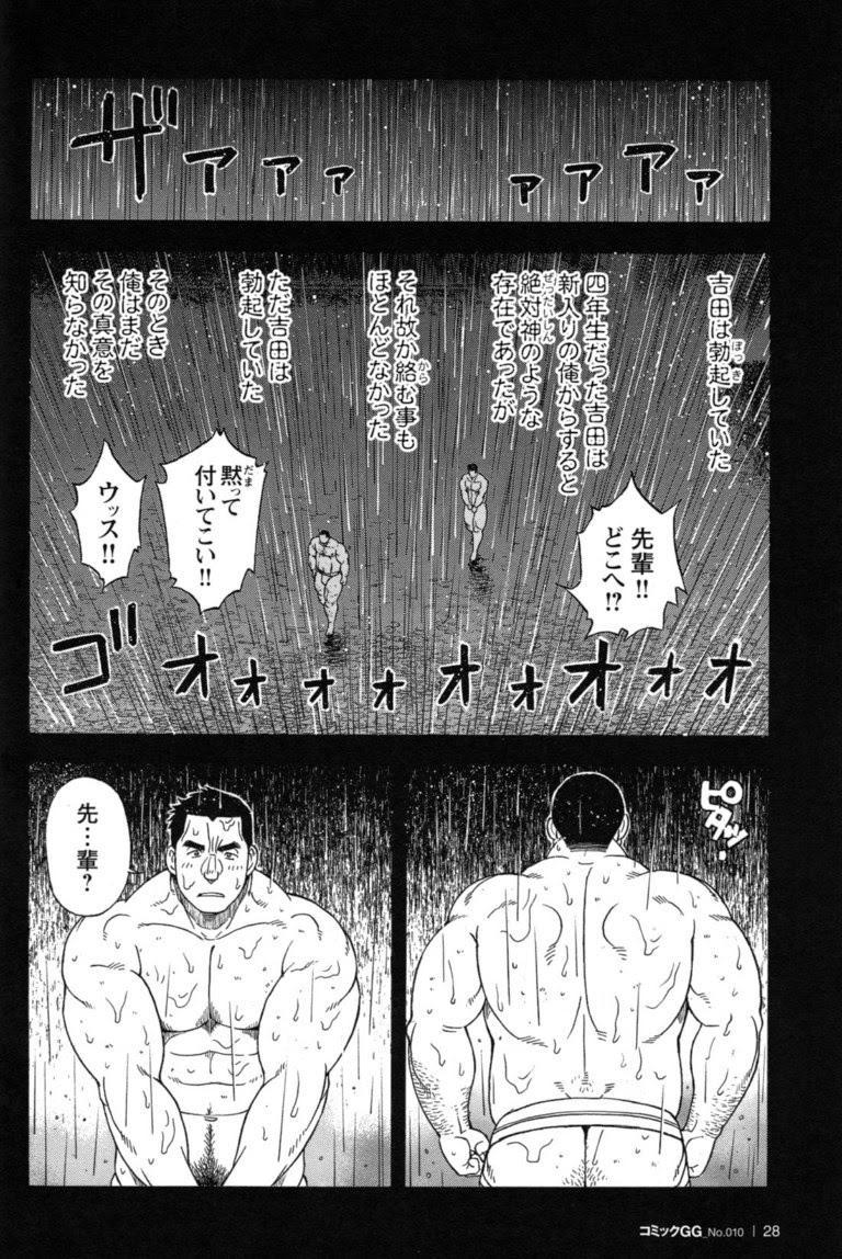 Taiiku kyōshi ~ sugisarishi 2