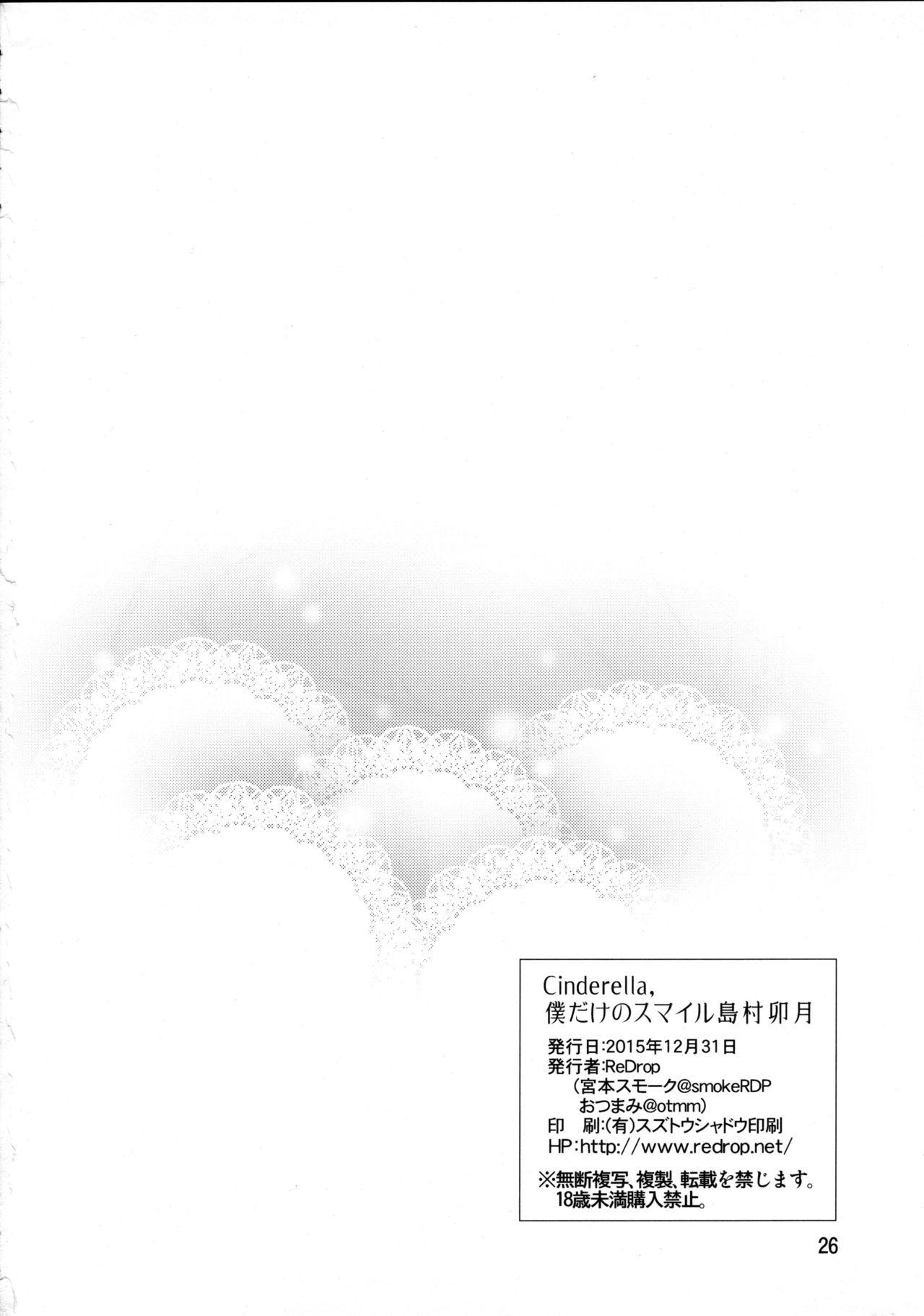 Cinderella, Boku dake no Smile Shimamura Uzuki 22