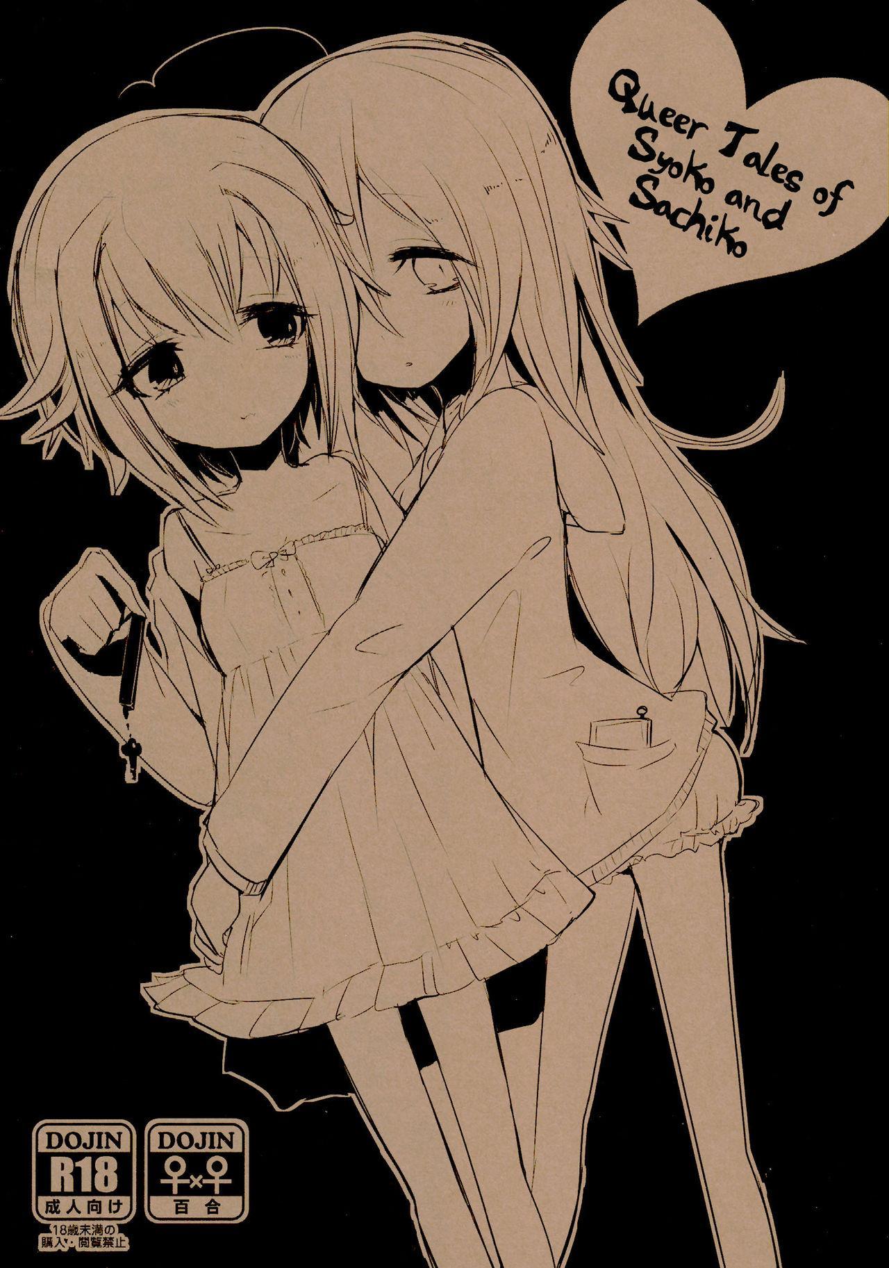 Syoko to Sachiko no Are na Matome   Queer Tales of Syoko and Sachiko 0