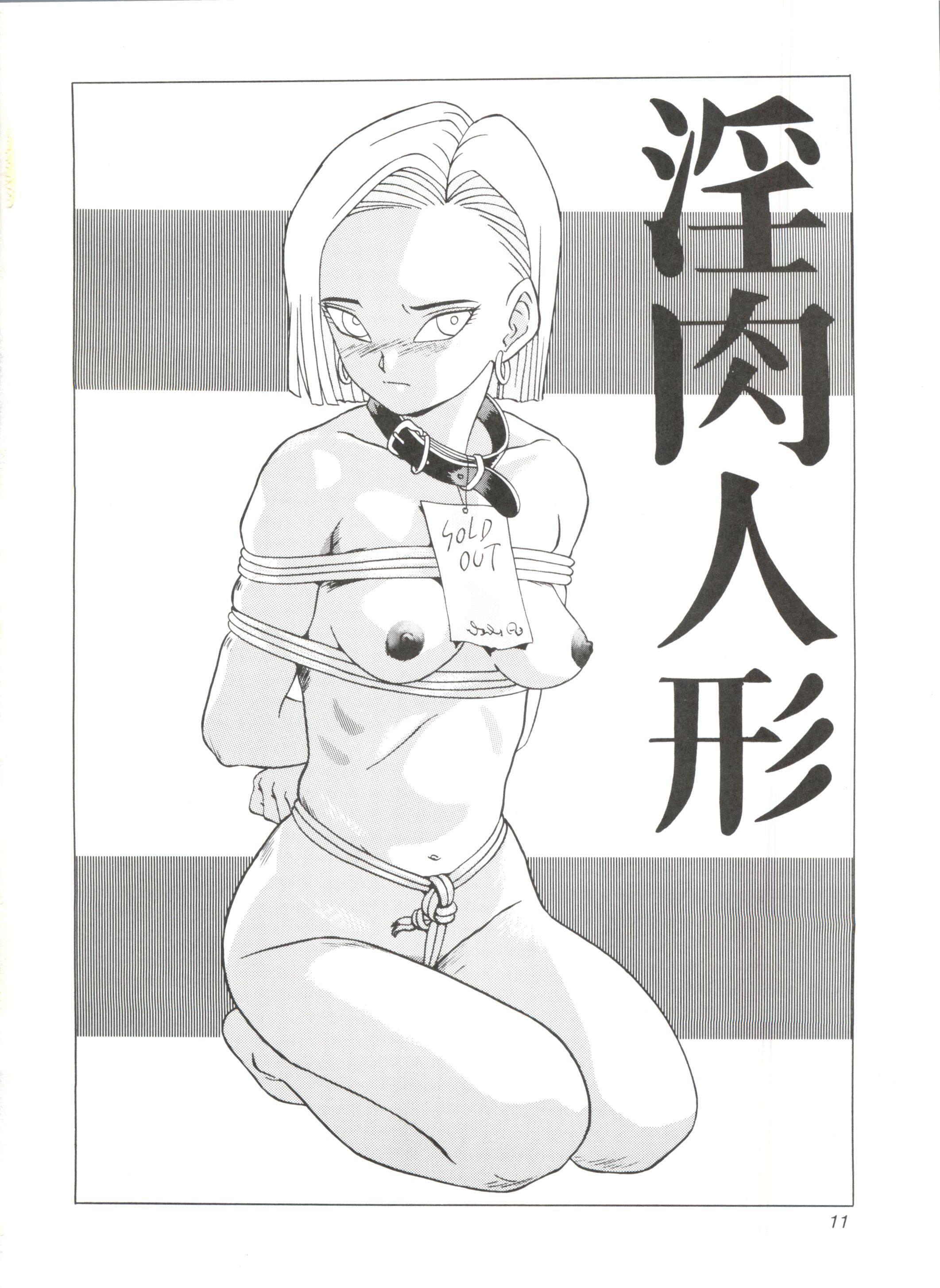 Omocha Hako 12