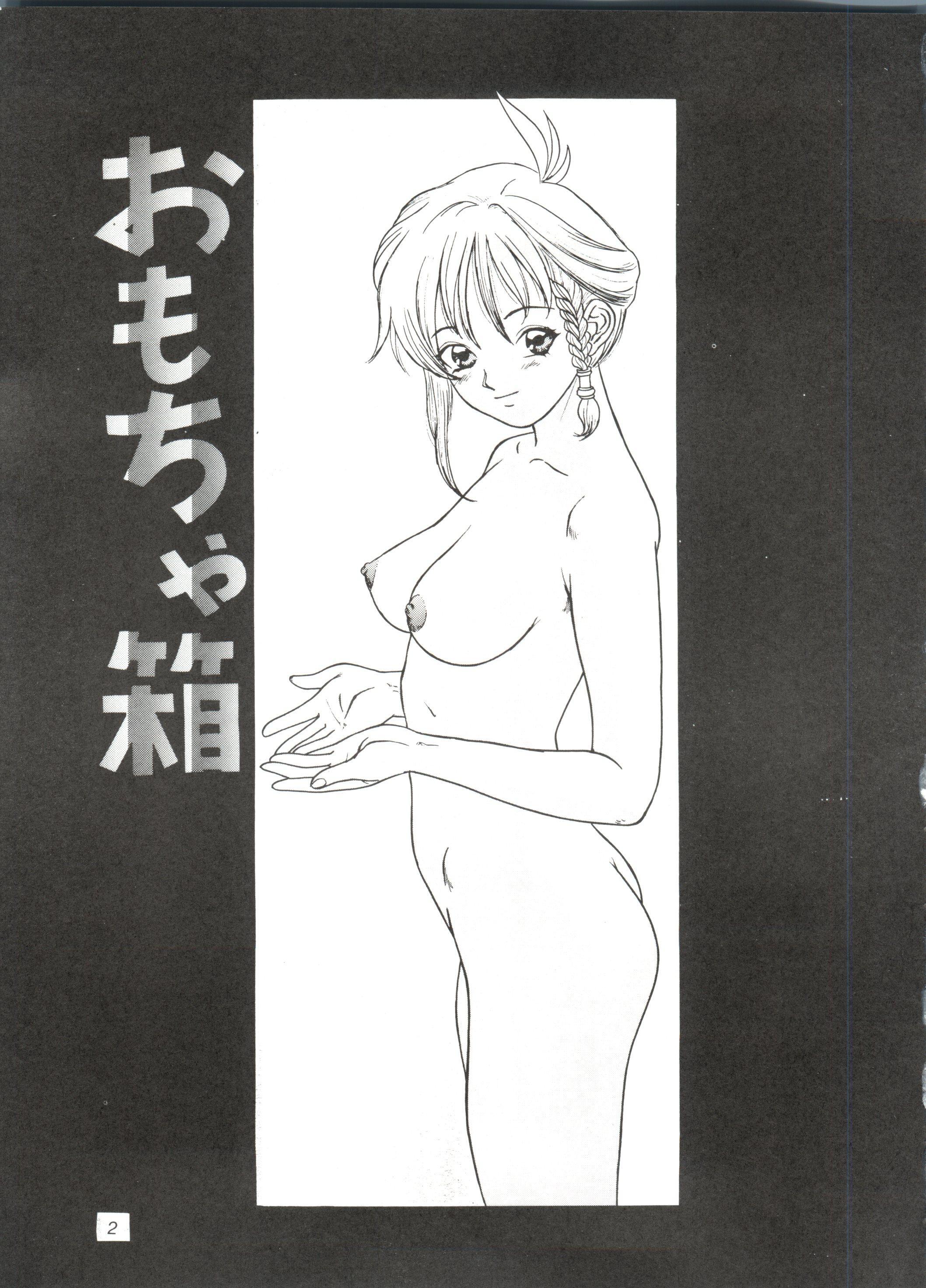 Omocha Hako 3