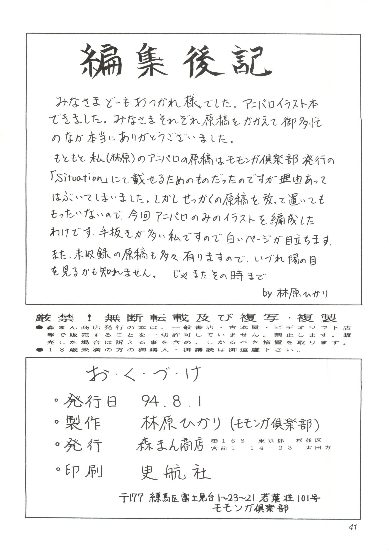 Omocha Hako 42