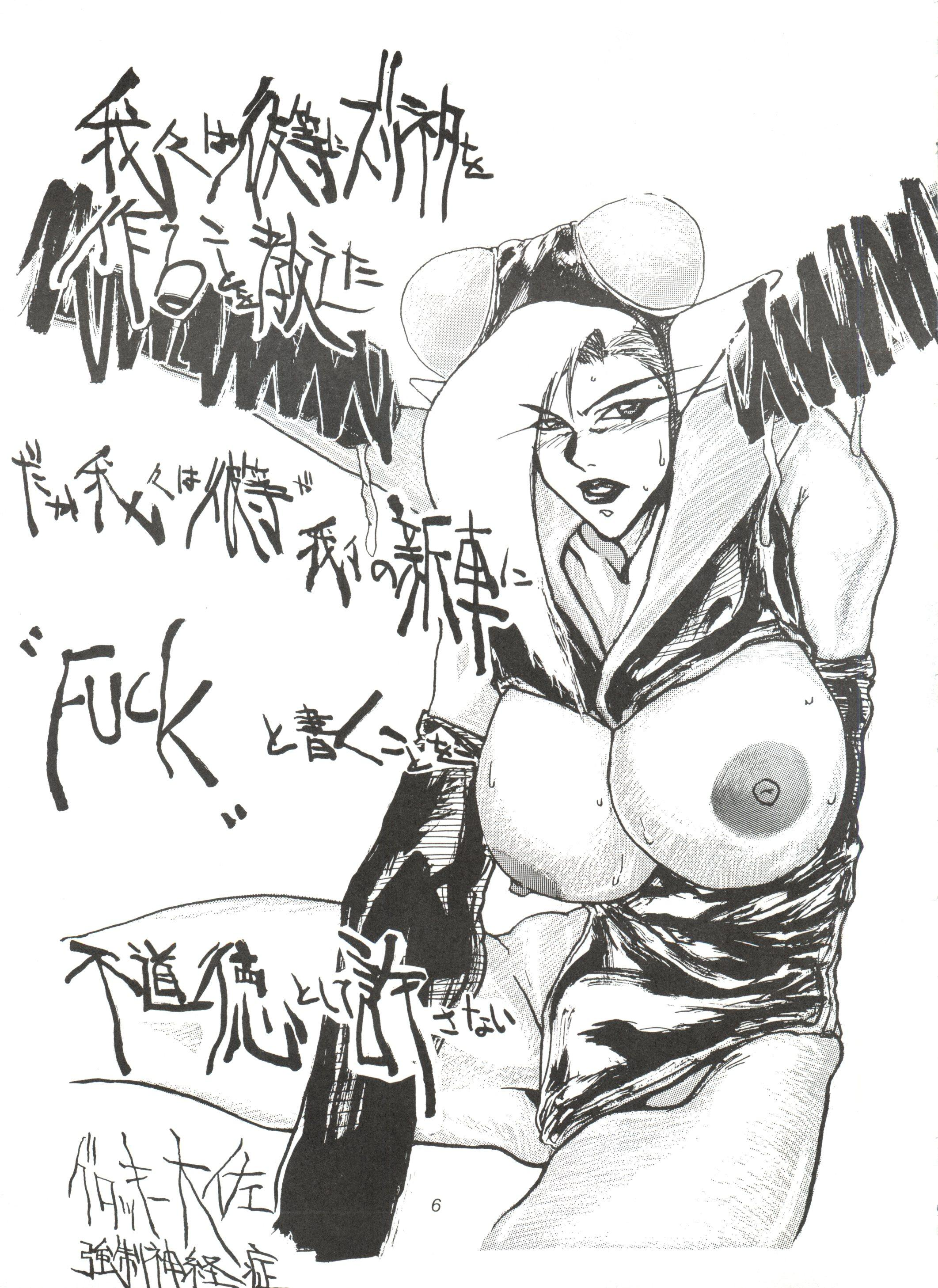 Omocha Hako 7