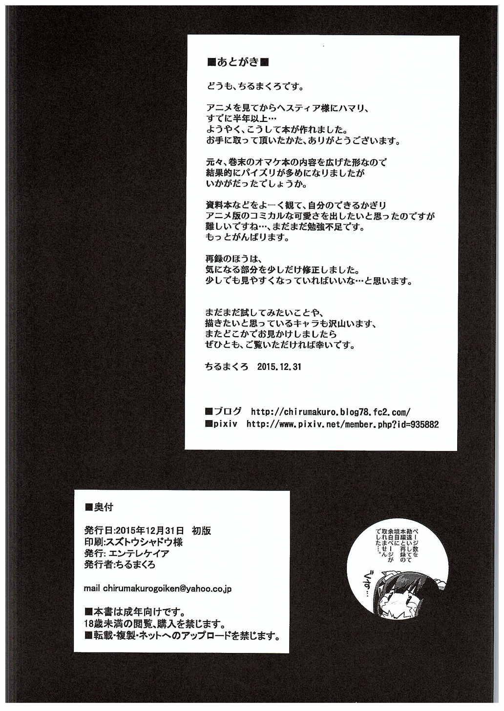 Himogami-sama to Anata   The String God and You 31